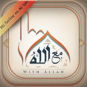 Mi Señor es Al-lah icon