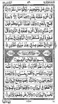Quran Majeed apk screenshot