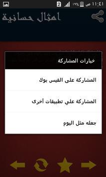 أمثال حسانية و معانيها apk screenshot