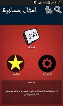 أمثال حسانية و معانيها poster
