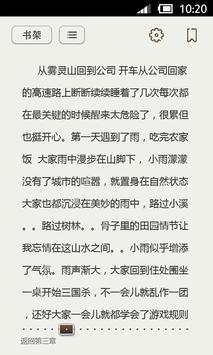 微阅读 apk screenshot