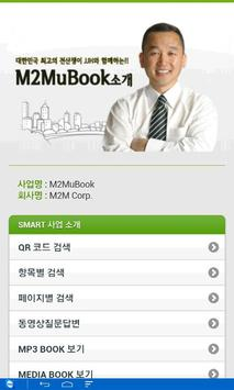 M2M uBook Intro (KR) poster