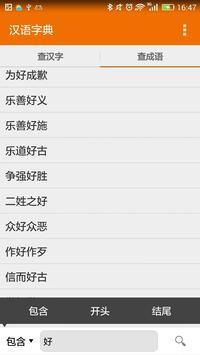 汉语字典 apk screenshot