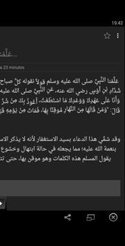 معلومات ضرورية للحياة apk screenshot