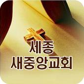 세종새중앙교회 icon