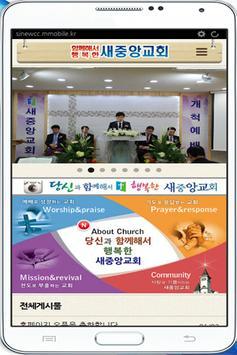 세종새중앙교회 apk screenshot