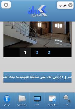 karawan Alaqariya apk screenshot