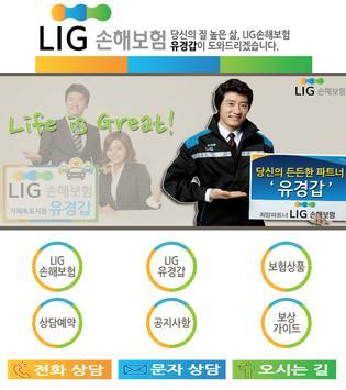 LIG손해보험 옥포지점 유경갑 poster