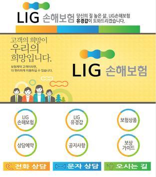 LIG손해보험 옥포지점 유경갑 apk screenshot