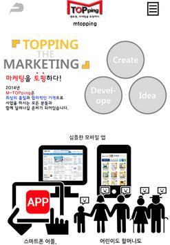 엠토핑 apk screenshot
