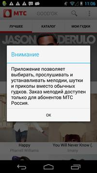 МТС GOOD'OK Россия apk screenshot