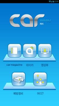 카마이닝(고객용) apk screenshot
