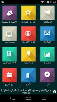 جمعية عبدالله المبارك poster