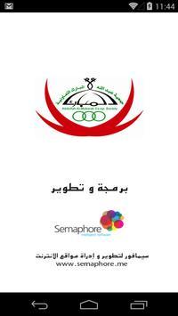 جمعية عبدالله المبارك apk screenshot