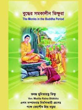 Buddher Somokalin Bhikkhura poster