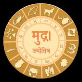 Astro Guru icon