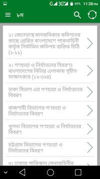 যুদ্ধদলিল apk screenshot