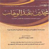 محمد  بن  عبدالوهاب icon