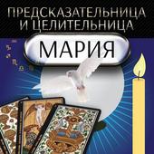 Предсказательница Мария icon