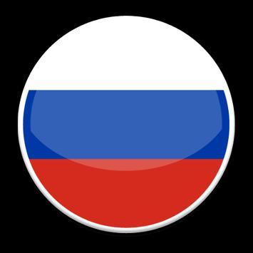 Русский африкаанс Переводчик poster