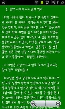아름다운 소식 서책편 apk screenshot