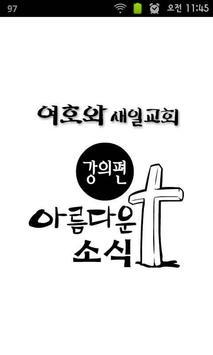 아름다운 소식 강의편 poster