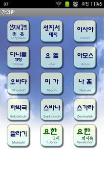 아름다운 소식 강의편 apk screenshot