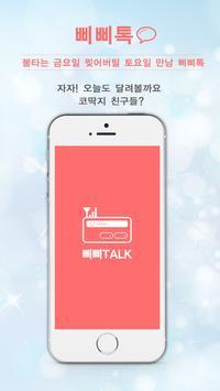 삐삐톡(랜덤채팅,지역만남,소개팅,미팅) poster