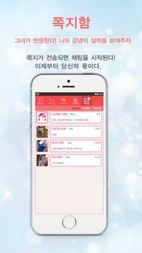 삐삐톡(랜덤채팅,지역만남,소개팅,미팅) apk screenshot