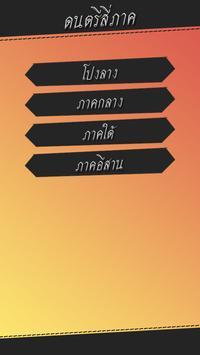 ดนตรีสี่ภาค poster