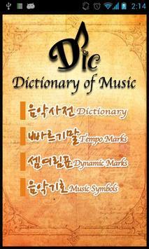 음악 용어 사전 poster