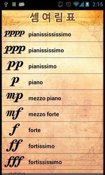 음악 용어 사전 apk screenshot