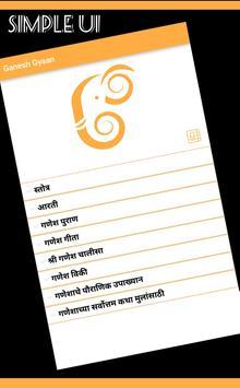 Ganesh Gyaan apk screenshot