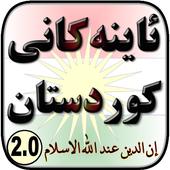 Kurdistan Aeen ئايين كوردستان icon