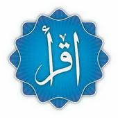 ကုရ္အာန္ ျမန္မာ ဘာသာျပန္ icon