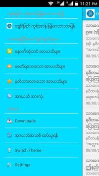 ကုရ္အာန္ ျမန္မာ ဘာသာျပန္ apk screenshot