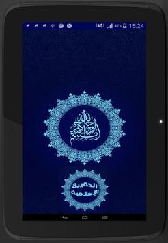 الحقيبة الإسلامية apk screenshot