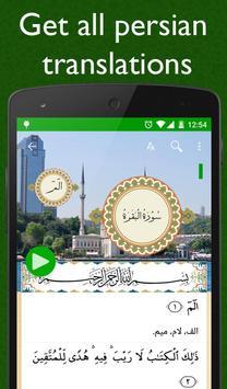 Al Quran Persian Plus Audio poster