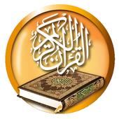 Al Quran Udru Terjma & Audio icon