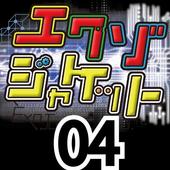 エクゾジャケット04 icon