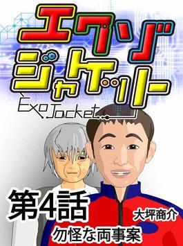 エクゾジャケット04 poster