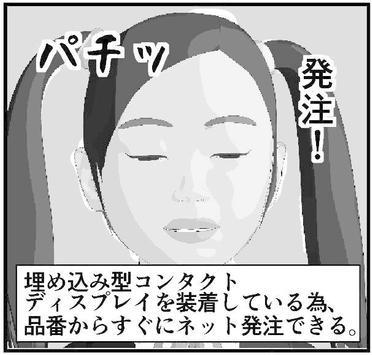 エクゾジャケット04 apk screenshot