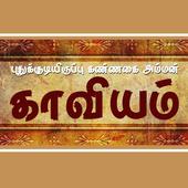 கண்ணகை அம்மன் காவியம் icon