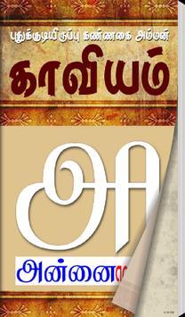 கண்ணகை அம்மன் காவியம் poster