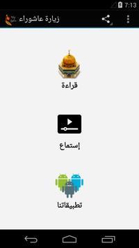 زيارة عاشوراء poster
