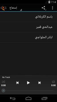 زيارة عاشوراء apk screenshot