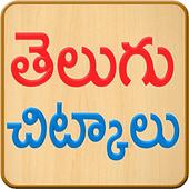 Telugu Chitkalu Telugu Tips icon