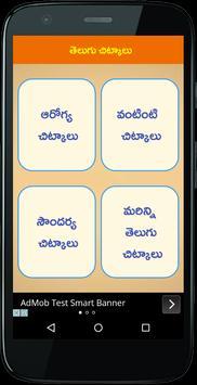 Telugu Chitkalu Telugu Tips poster