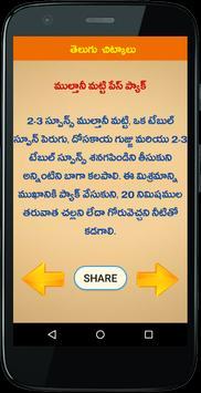 Telugu Chitkalu Telugu Tips apk screenshot