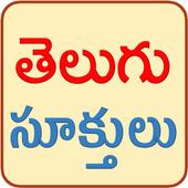 Telugu Quotes(Telugu Sukthulu) icon